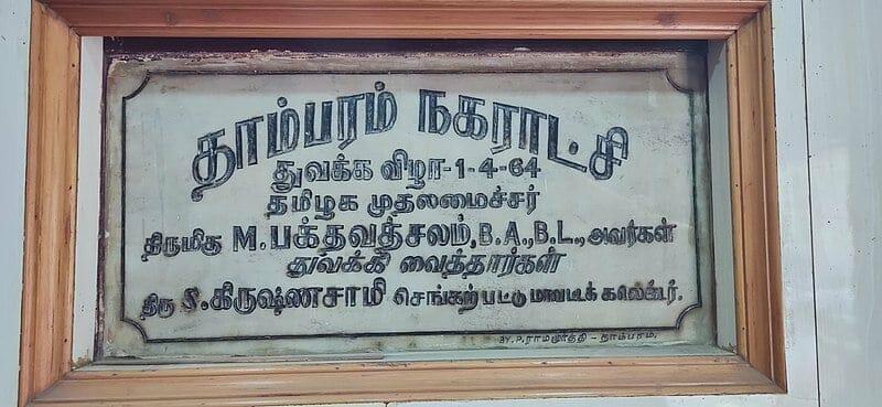 tambaram municipality plaque